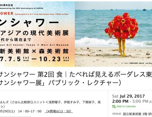 お知らせ:レクチャーを行います!「東南アジアの現代美術展」関連イベント「たべれば見えるボーダレス東南アジア」7/29